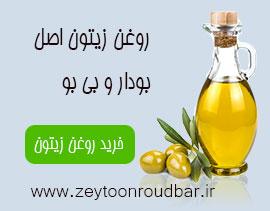 خرید روغن زیتون رودبار